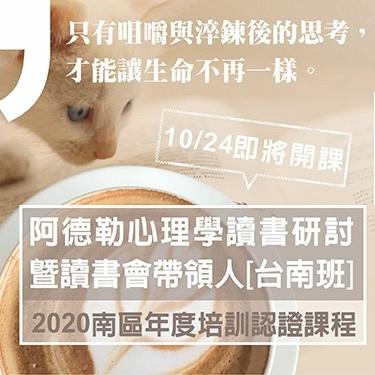 2020-2021台南讀書會